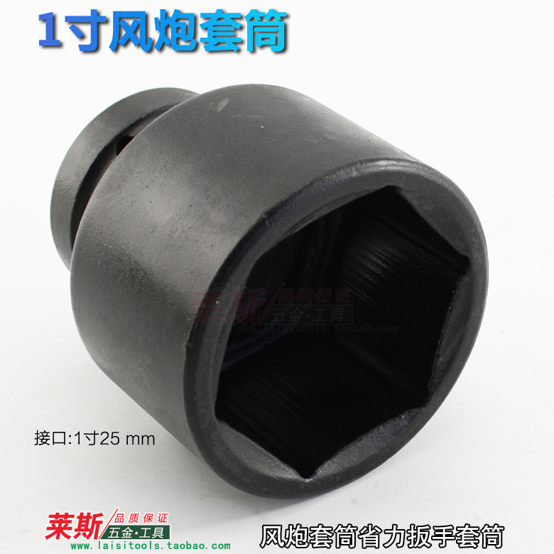 42mm-100mm重型套筒 气动套头 风动套头 风炮套筒扳手方口1寸25mm