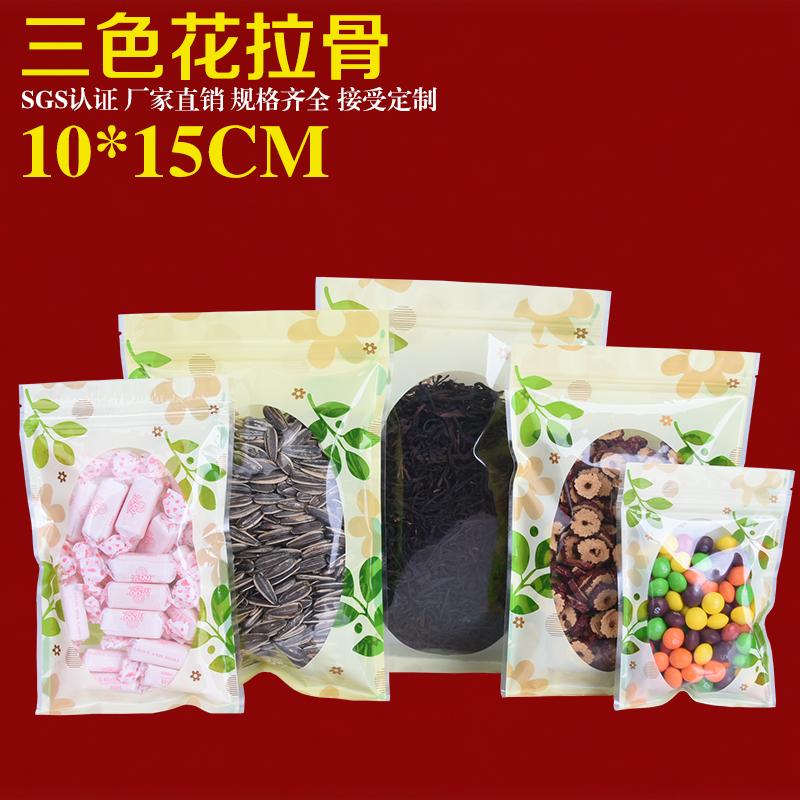 10*15cm三色印花自封袋 开天窗塑封拉骨袋 卫生巾包装袋 1个