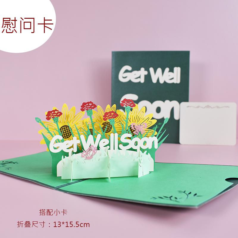 新款创意立体贺卡getwellsoon慰问探病鼓励卡片