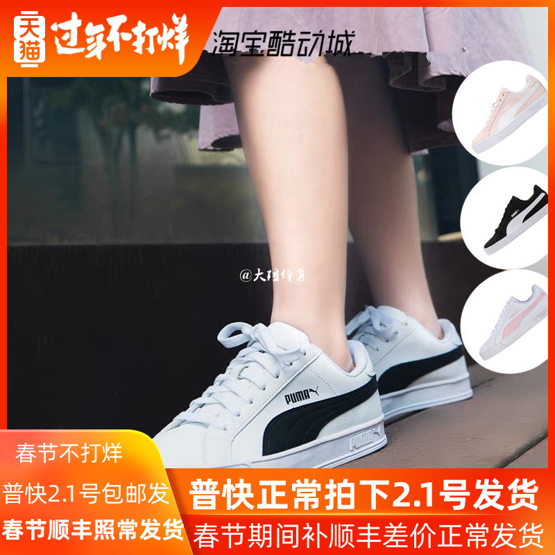 Puma/彪马SMASHVULC休闲板鞋樱花粉白粉黑白男女鞋359622-05-15