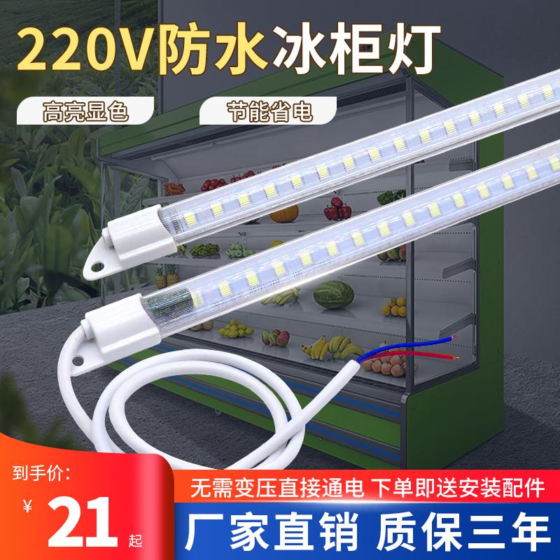 防水led灯带220v生鲜照明灯灯管