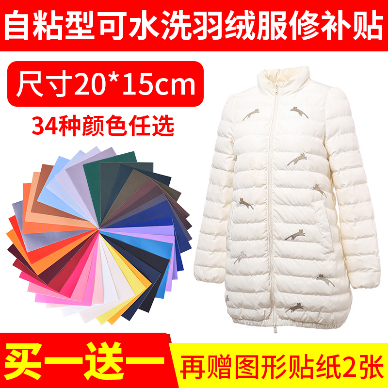 Large down jacket patching self adhesive clothing for men and women