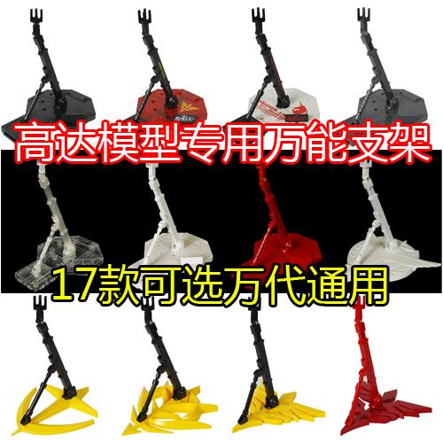 Тайваньская версия модель универсальный стоять HG 1/144 MG 1/100 универсальный стоять сметь достигать общий стоять