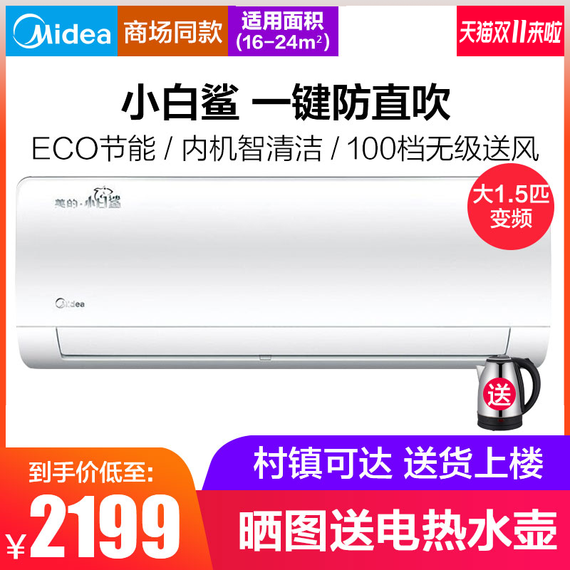 美的变频空调大1.5p匹冷暖挂机小白鲨KFR-35GW/BP2DN8Y-AG400(B3)