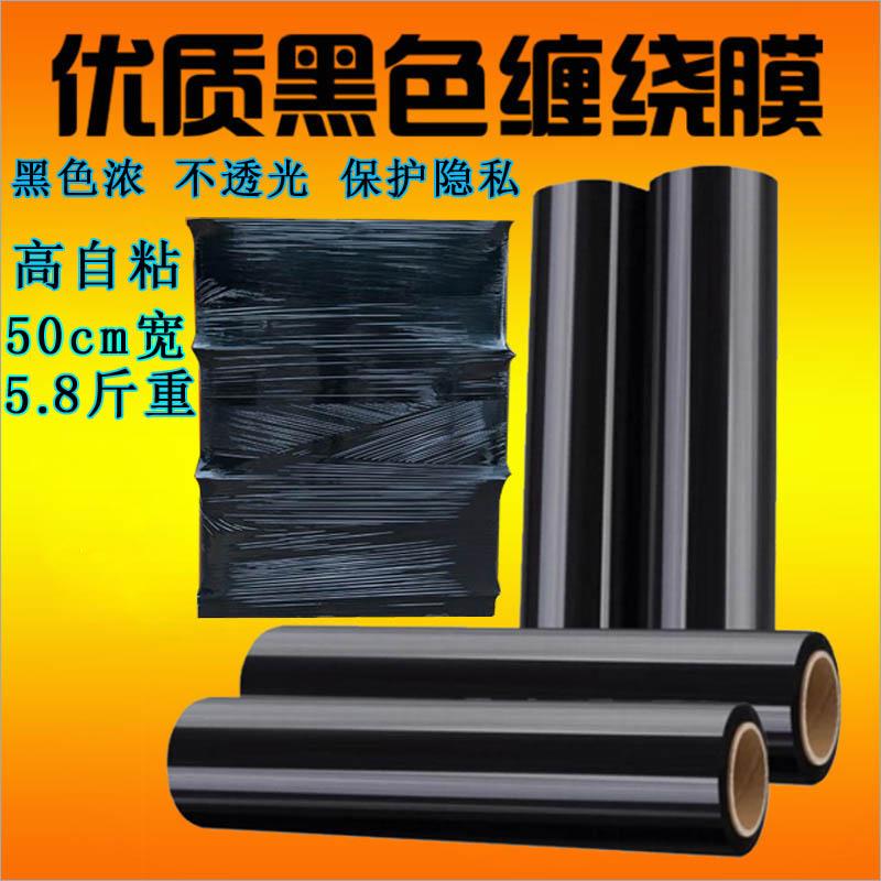 新しい環境保護プラスチックのカラーフィルム、青色の引張りフィルム、黒い巻き取りフィルム、PE工業包装フィルム