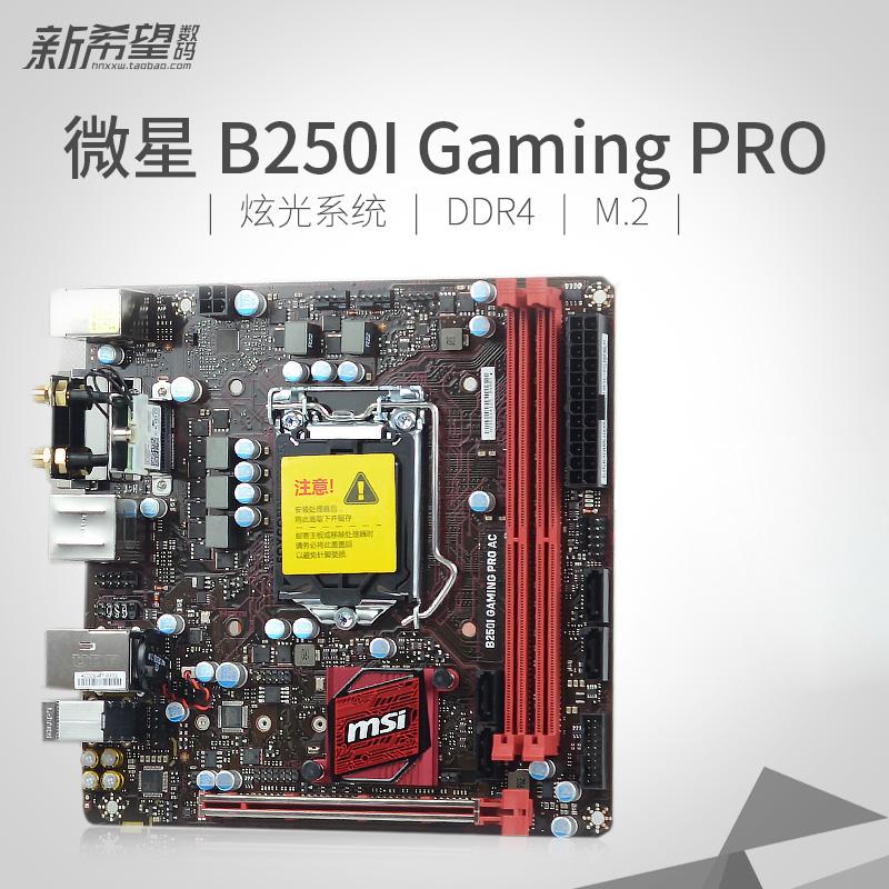 微星B250I GAMING PRO AC HTPC迷你itx游戏主板 WIFI蓝牙M.2 RGB