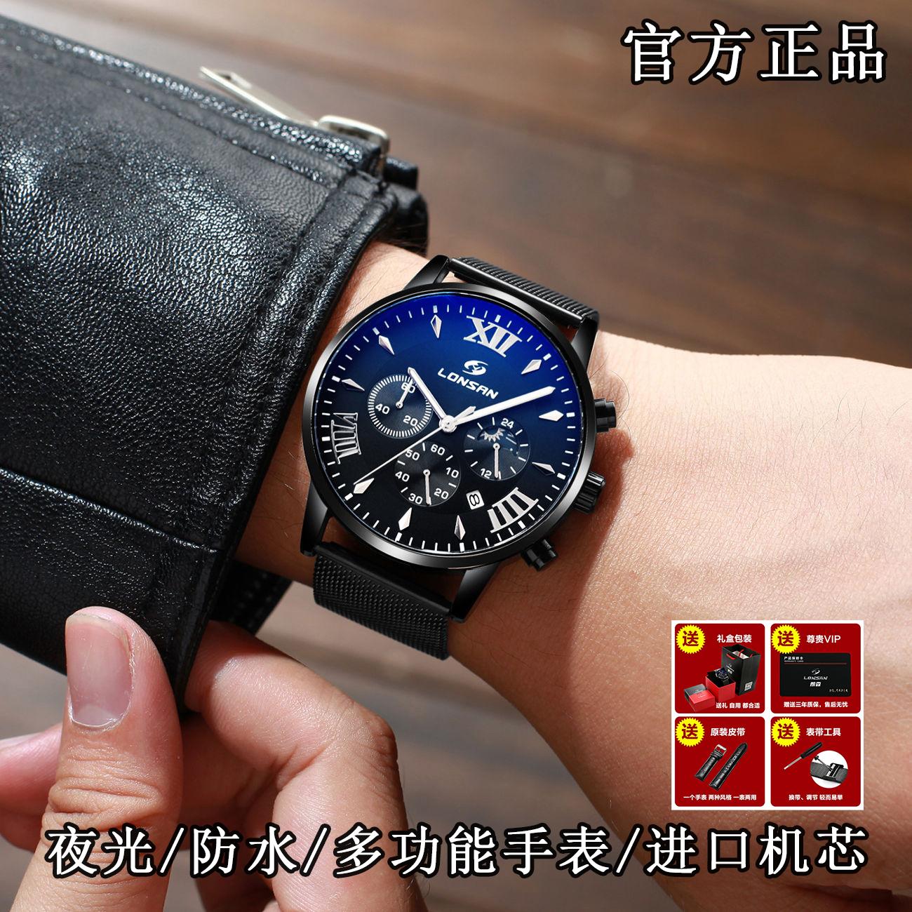 Ronson boys trend Korean fashion concept non automatic mechanical electronic black technology quartz waterproof watch