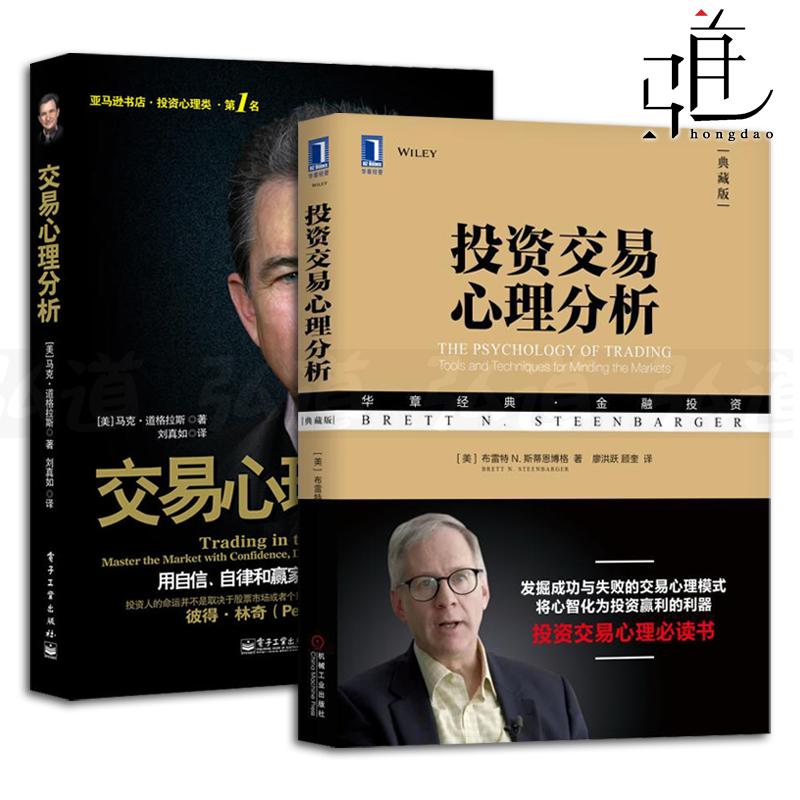 2本 投资交易心理分析 典藏版+交易心理分析-用自信自律和赢家心态掌控市场 马克道格拉斯 投资心理学 股票证券金融投资书籍 理财
