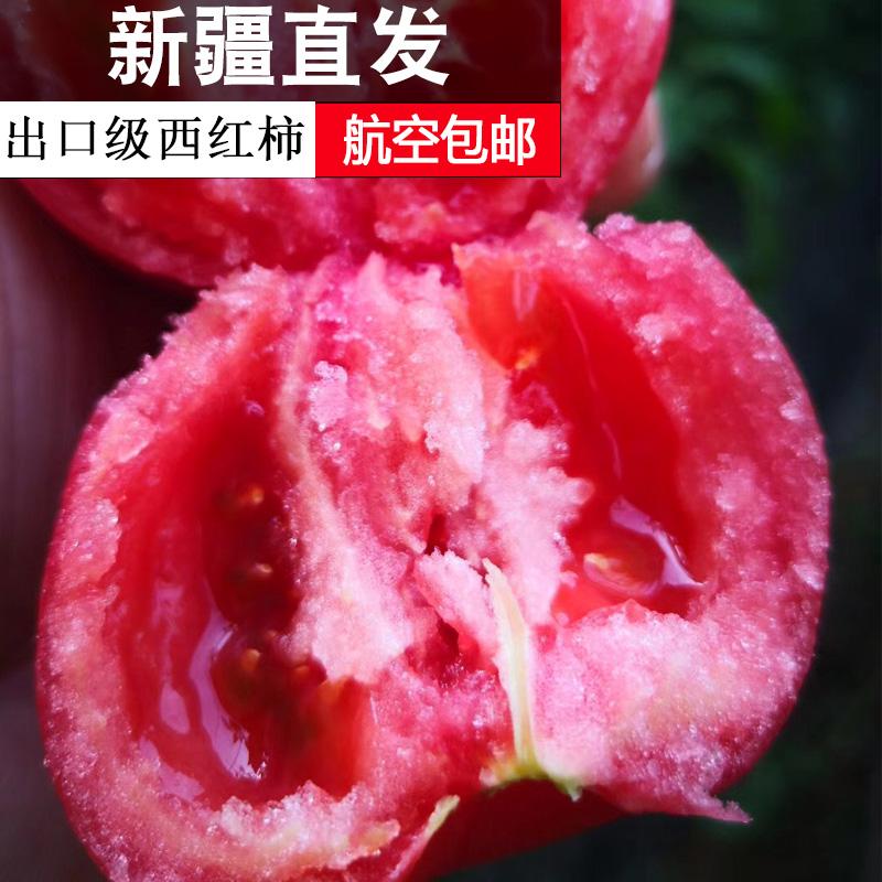 新疆西红柿 番茄新疆蔬菜水果自然成熟沙瓤洋柿子3斤装航空包邮