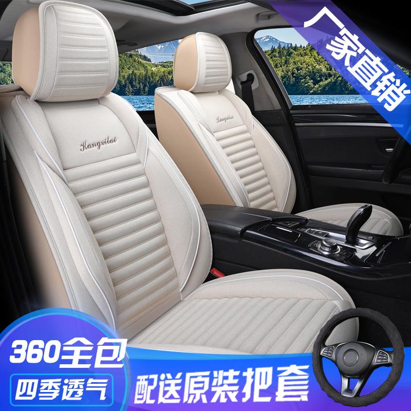 2010, 2011, 2013 Toyota Corolla, new RAV4 car cushion, four seasons linen cushion, full package seat cover