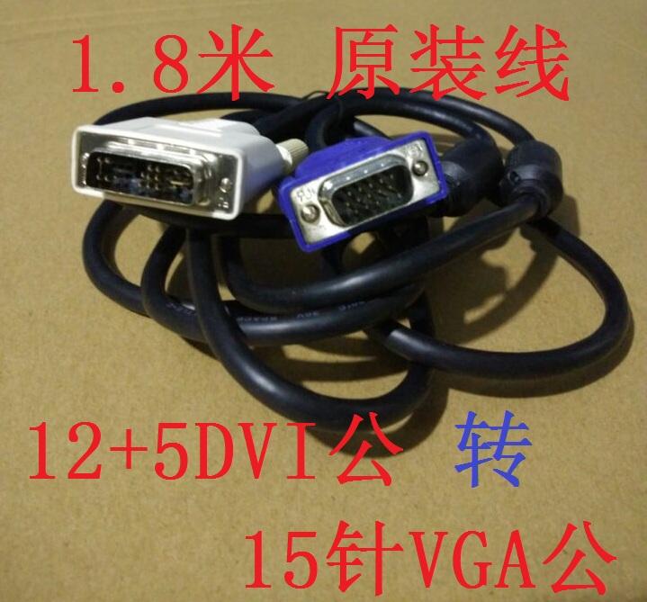 Разбирать оригинал 1.8 дата-кабель …метров 12+5 DVI поворот VGA количество плесень изменение линия высококачественных щит линия