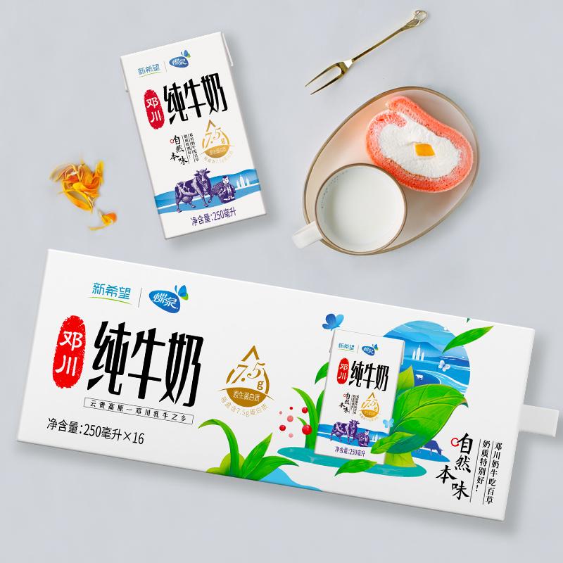 新希望(蝶泉)全脂纯牛奶250ml*16/24整箱装 大理牧场邓川纯牛奶