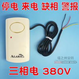 380V三相电专用 停电来电断电缺相报警器提醒器 养殖渔场三相三线