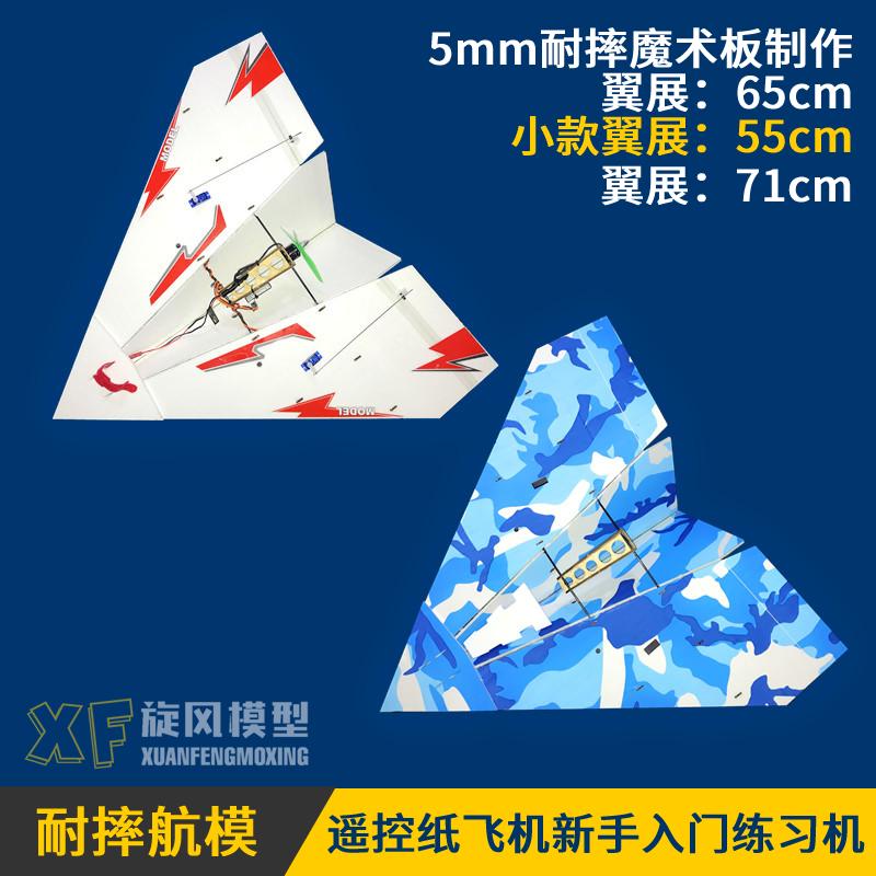 假一赔三遥控固定翼小型纸飞机耐摔滑翔机