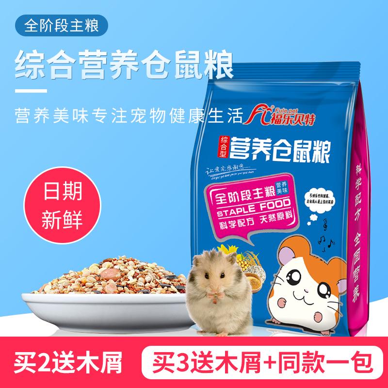 [吉祥宠物鸟食用品店饲料,零食]仓鼠粮食主粮饲料营养五谷面包虫瓜子金yabo22888件仅售9.9元