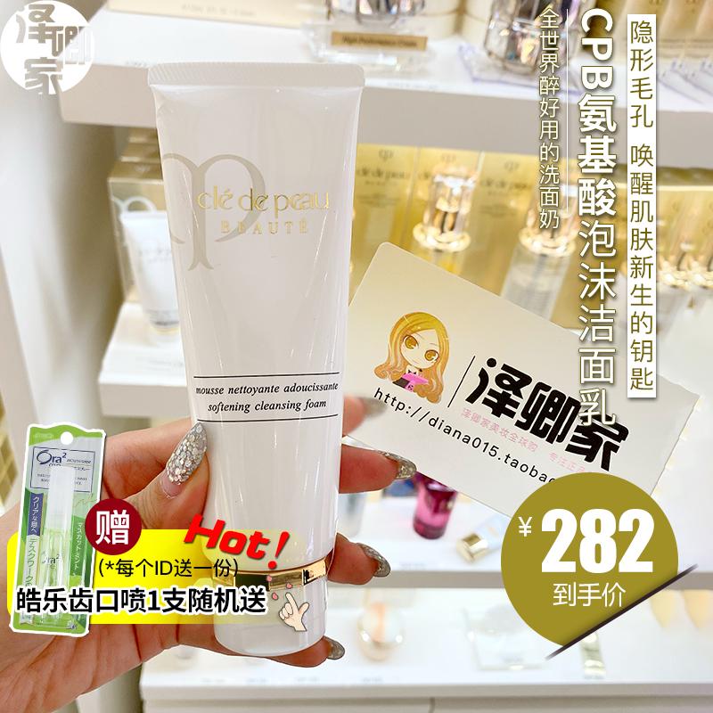 日本肌肤之匙钥洗面奶滋润清爽型洁面泡沫洗面膏深层清洁保湿cpb