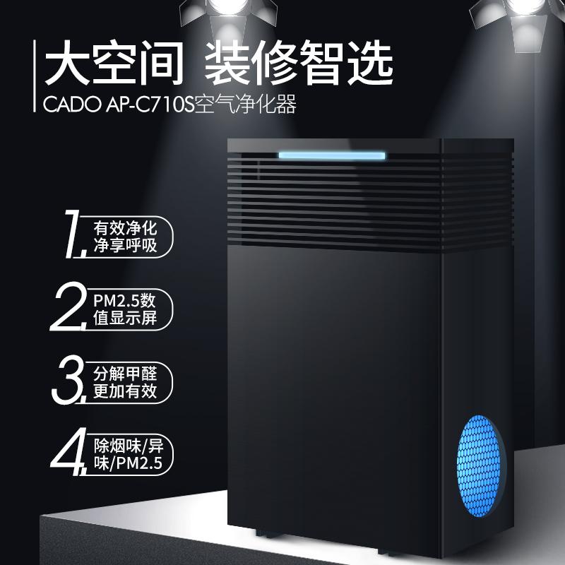 日本cado空气净化器氧吧C710S高端家用智能除甲醛雾霾除尘多功能