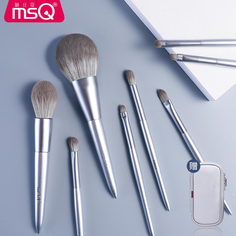 MSQ/魅丝蔻8支银雪化妆刷套装全套唇刷眼影腮红散粉刷子美妆工具