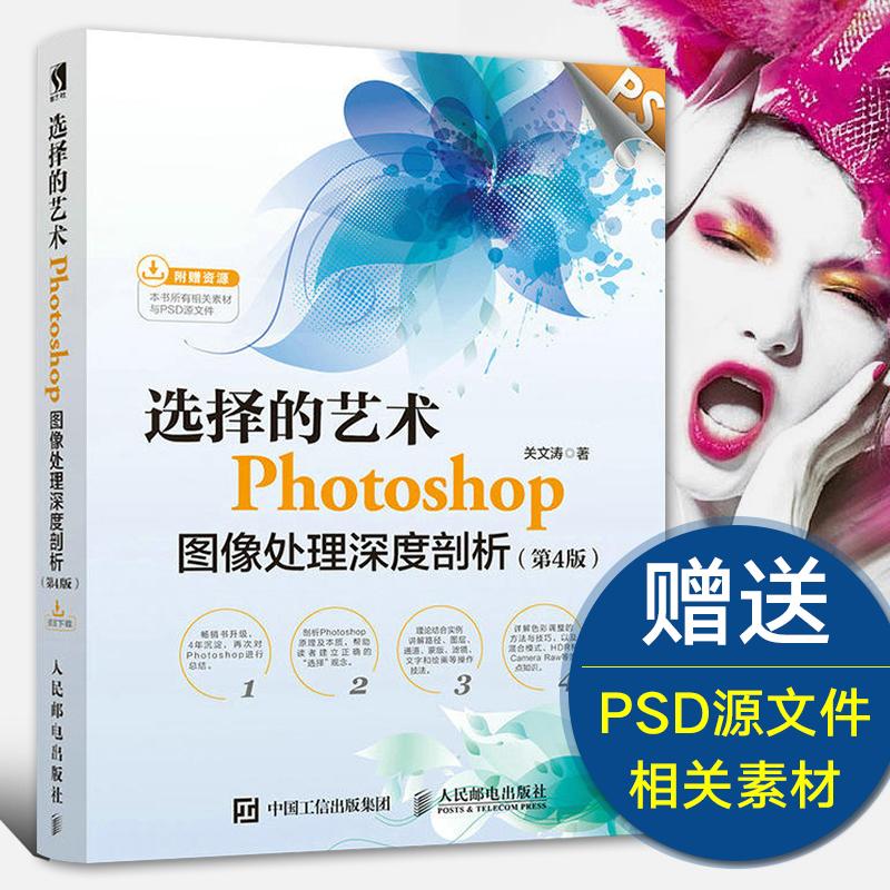 选择的艺术 Photoshop图像处理深度剖析 第4版 图像处理 ps平面设计 计算机网络 图形图像多媒体 计算机图片处理教材书籍