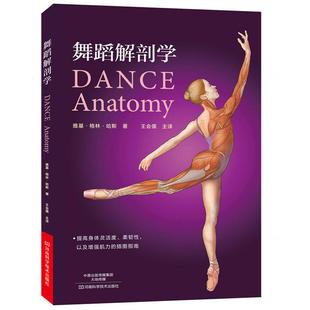 舞蹈解剖学 舞蹈书籍 基本功入门 芭蕾舞蹈教程教材书籍 舞蹈基础解刨知识教学 动作分析 体型形体塑造体能训练 提高编舞设计技能