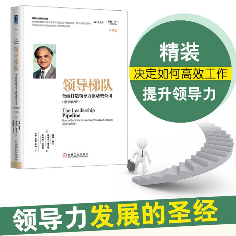 领导梯队:全面打造领导力驱动型公司 原书第2版 珍藏版 管理书籍 领导力 企业管理书籍说话技巧 时间管理 企业管理 经管类书籍