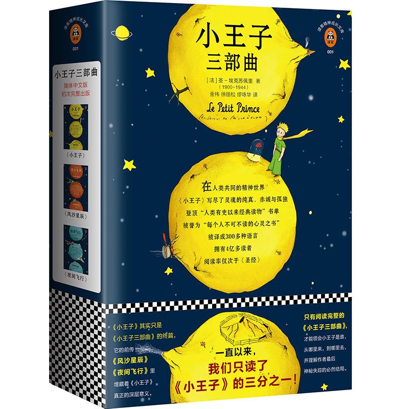 小王子三部曲书风沙星辰夜间飞行 圣埃克苏佩里著 小王子诞生75周年完整珍藏版 世界名著外国小说书籍 精神成长文学纯真的灵魂