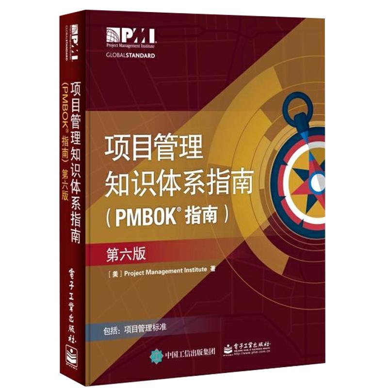 【领券减5元】 2018第六版 项目管理知识体系指南PMBOK指南第6版 项目管理PMP考试 培训认证教材教程 项目管理全球性标准工具书籍