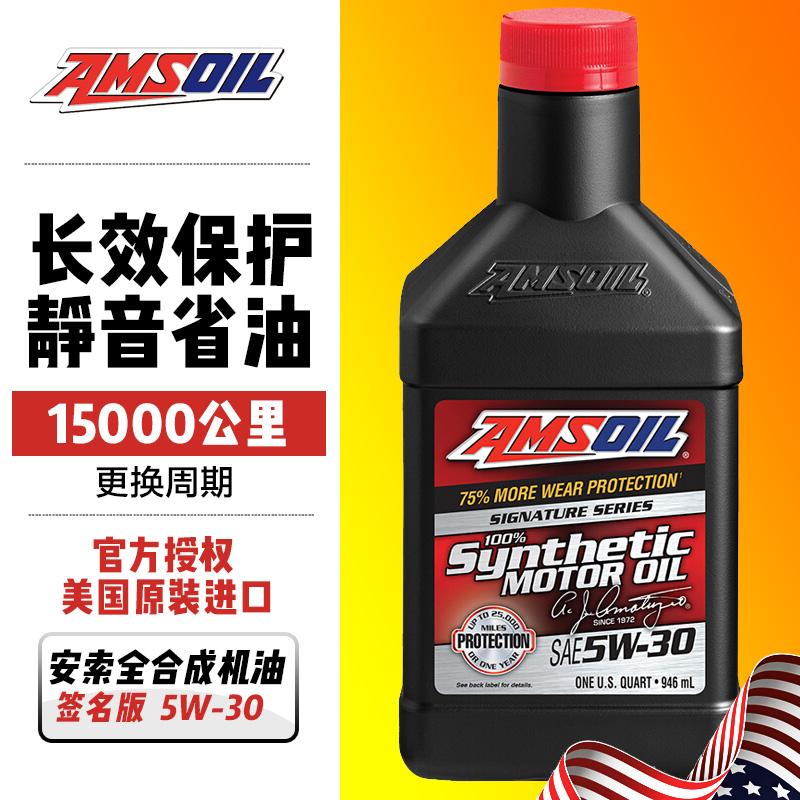 安索ASLQT签名版双脂类全合成机油长效静音型5W-30 SN 0.946L