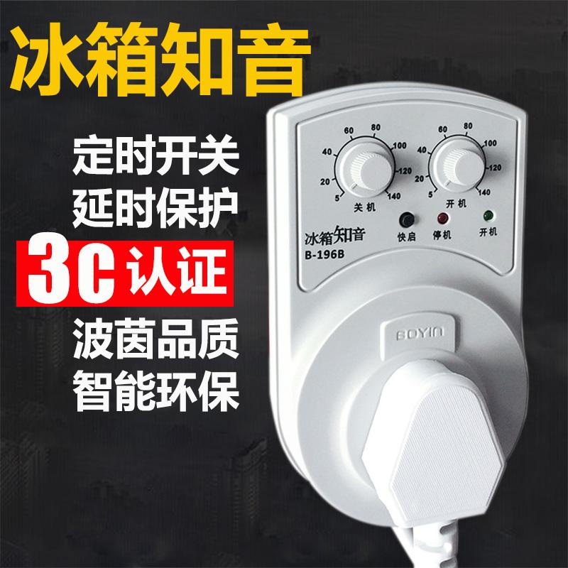Бесплатная доставка по китаю Boyy холодильник компаньон холодильник компаньон электронный термостат таймер задержки протектор энергосбережение переключатель