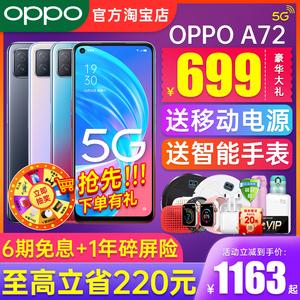 【再减100】oppo a72 5g新款手机
