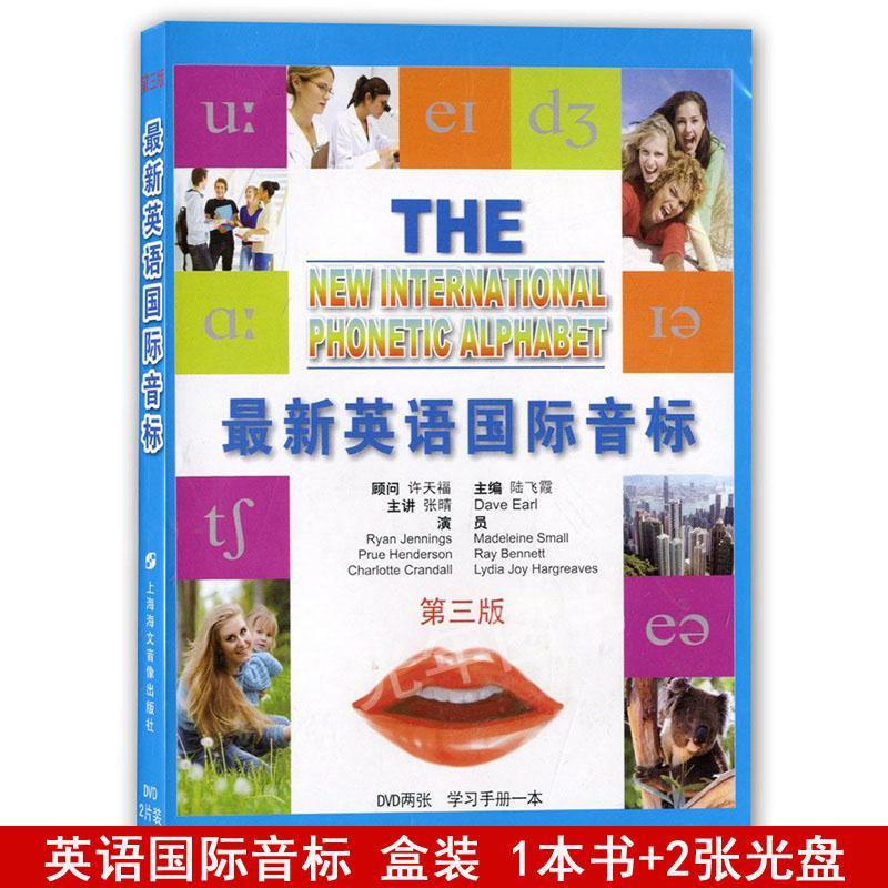 正版现货 最新英语国际音标 第三版 附DVD两张 学习手册1本 上海海文音像出版社 英语国际音标学习教材辅导用书 英语音标入门书籍