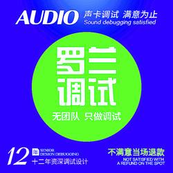 艾肯ICON外置声卡调试效果专业精调RME雅马哈ESI主播唱歌电音机架