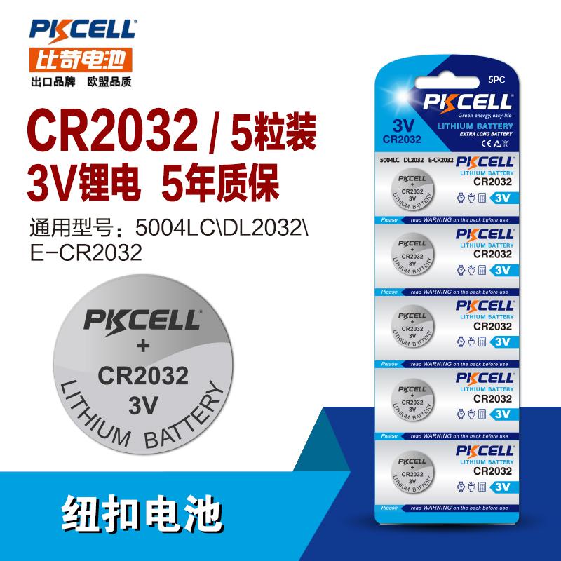 Pkcell纽扣电池CR2032锂电3V欧姆龙电子体温计电子秤汽车钥匙5粒