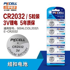 pkcell纽扣cr2032 3v欧姆龙电子锂电