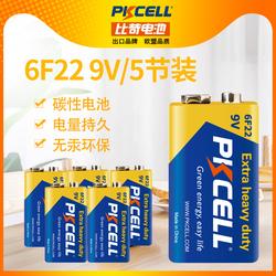 pkcell电池6F22方形9V测温仪电子体温枪万用表无线话筒烟雾报警器