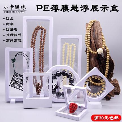 文玩PE薄膜首饰架透明弹性亚克力悬浮包装盒手串收纳盒珠宝展示架