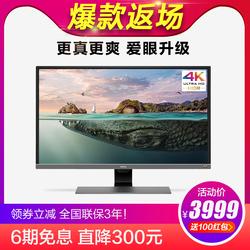 【4K HDR】明基32英寸EW3270U智慧调光爱眼4K超清壁挂type C接口液晶电脑屏幕HDR10游戏XBOX/NS/PS4显示器