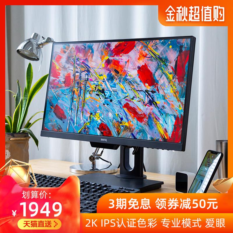 明基25英寸2K显示器PD2500Q专业设计修图升降IPS竖屏爱眼电脑液晶满1000元可用20元优惠券