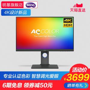 明基27英寸4K显示器PD2700U专业设计修图HDR智慧爱眼IPS升降竖屏