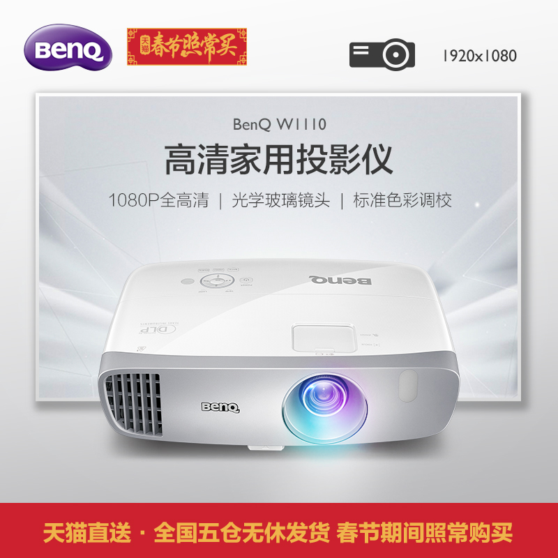 BenQ明基投影仪W1110家用高清1080P蓝光3D投影机家庭影院无屏电视