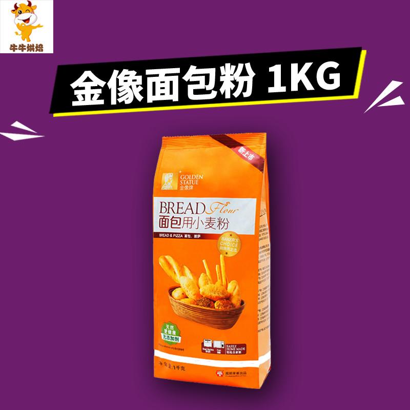 金像高筋粉 高筋面粉 金象面包粉 小麦粉烘焙材料面包机用面粉1kg