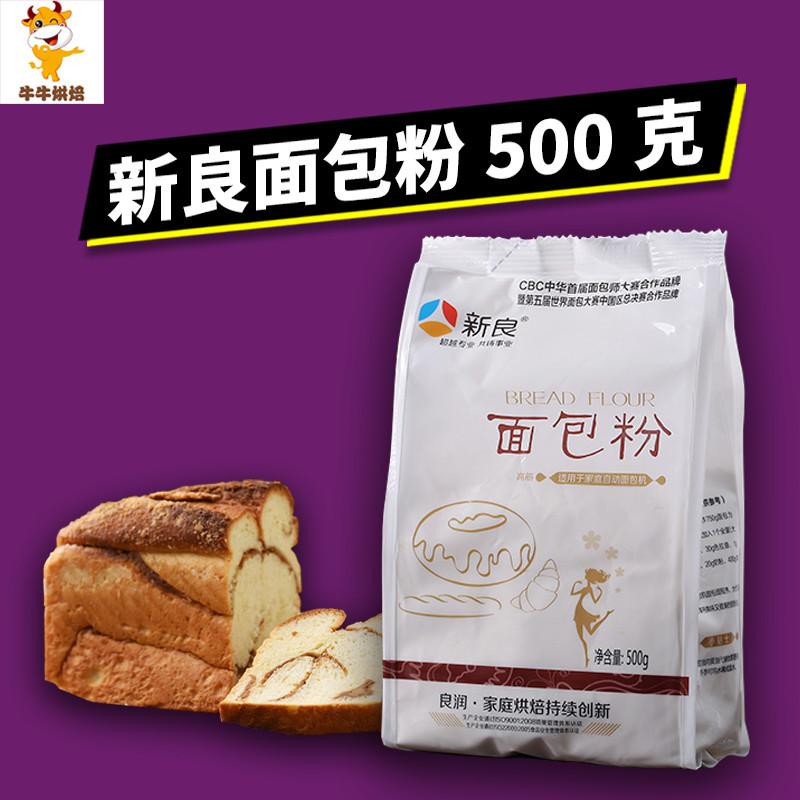 新良高筋面粉 面包粉原装500g面包机专用面包粉