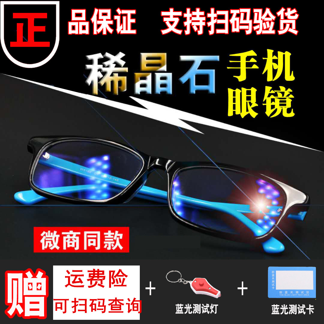 Ai Da Ai spar crystal mobile phone glasses anti blue light AR technology computer radiation protection glasses for boys and girls