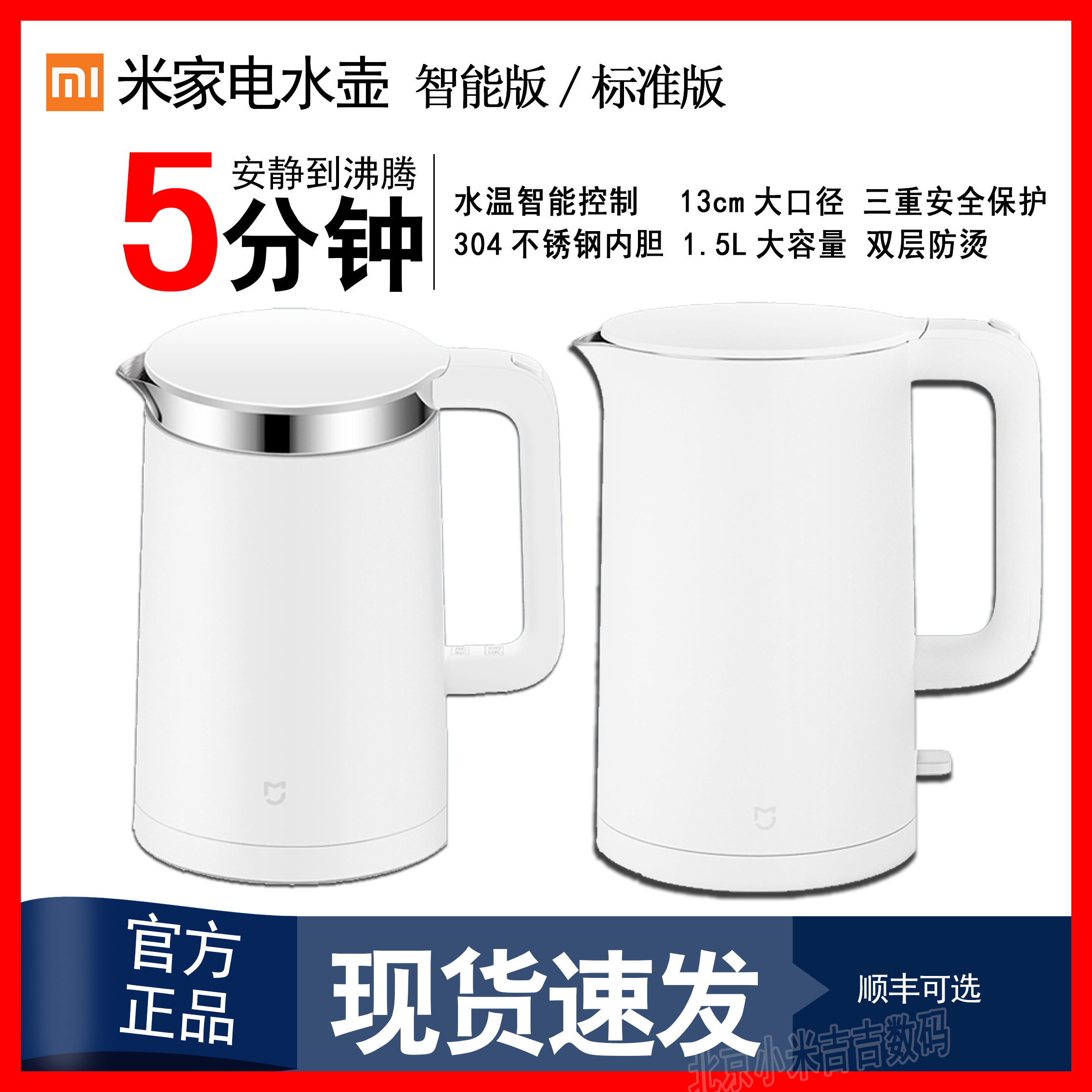 xiaomi /小米恒温不锈钢米家电水壶