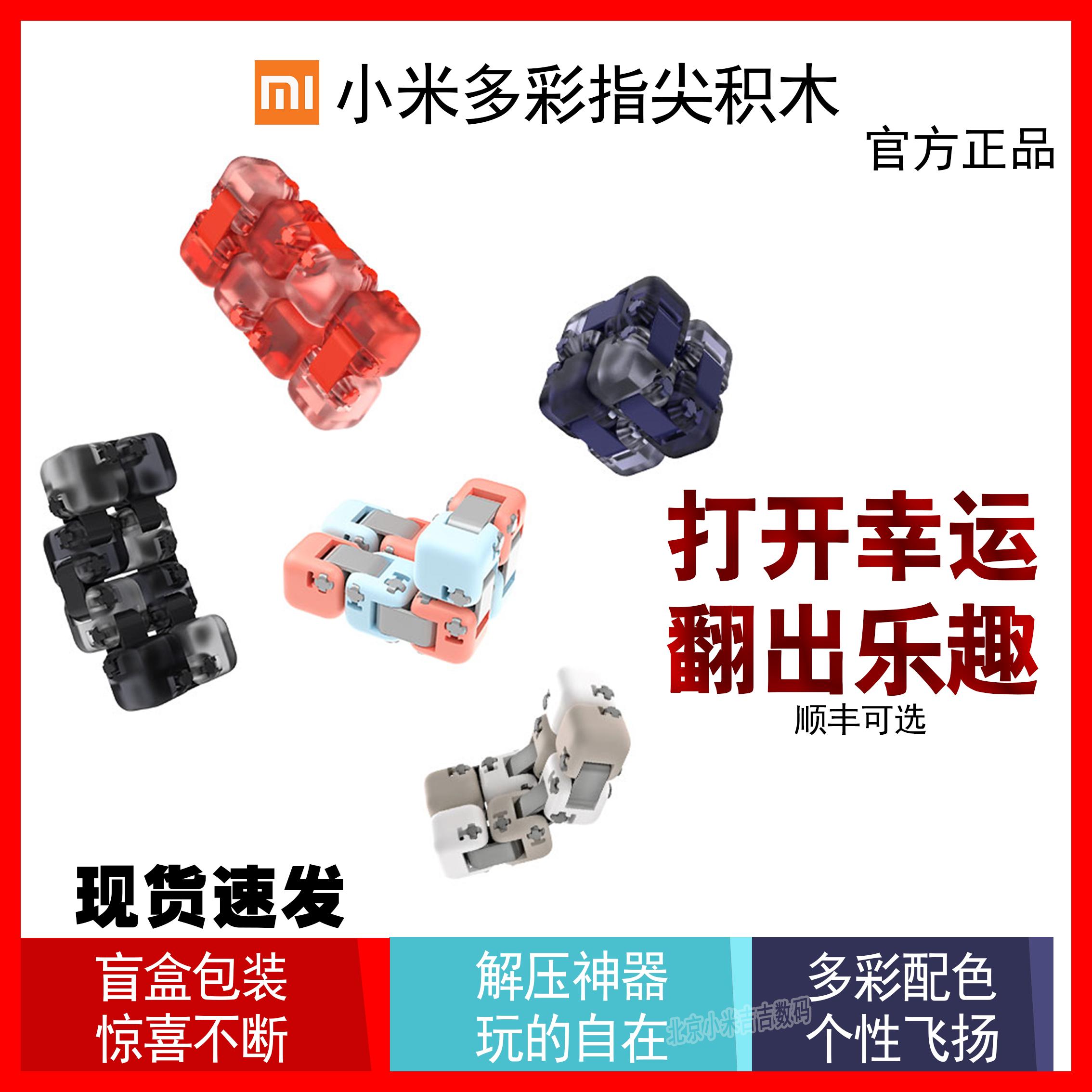 小米多彩指尖米兔减压神器拼装积木10-23新券