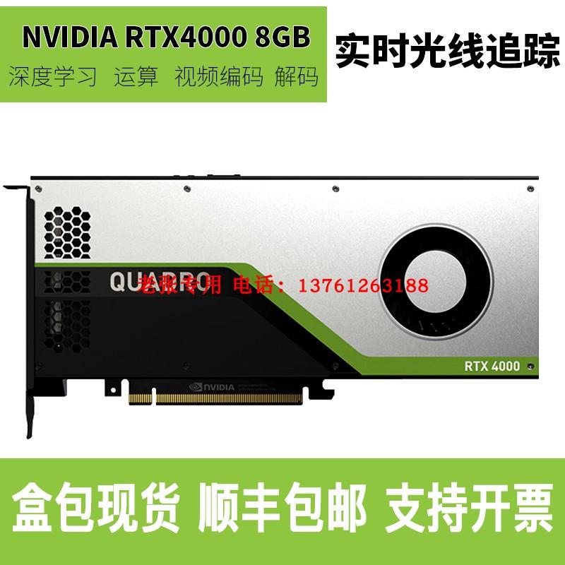 11月25日最新优惠NVIDIA QUADRO RTX4000 8G图形设计显卡 光线追踪 RTX5