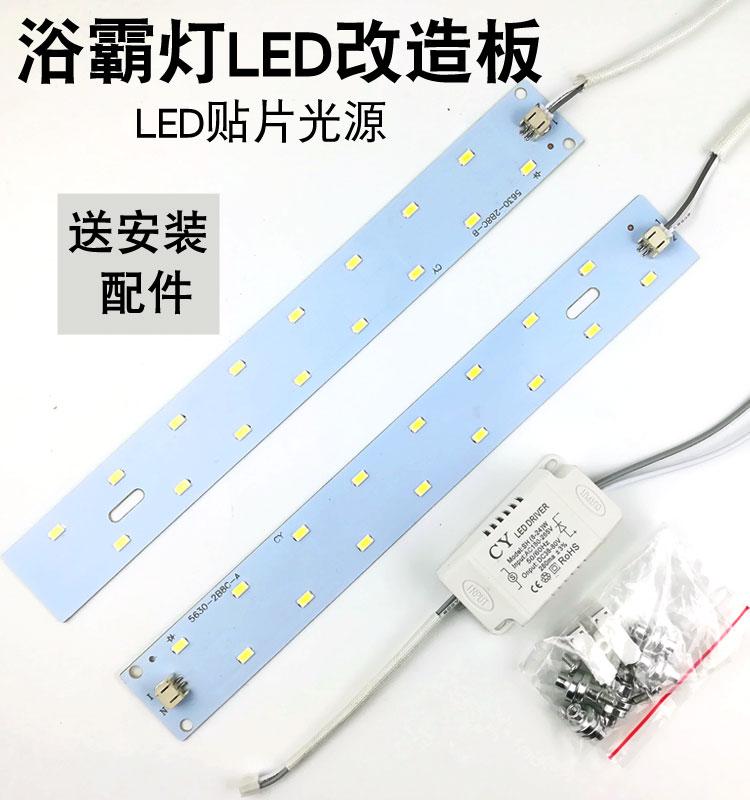浴霸led灯条集成吊顶碳纤维贴片