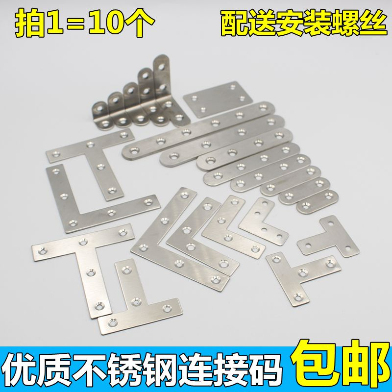不锈钢角码90度直角支架固定器L型...