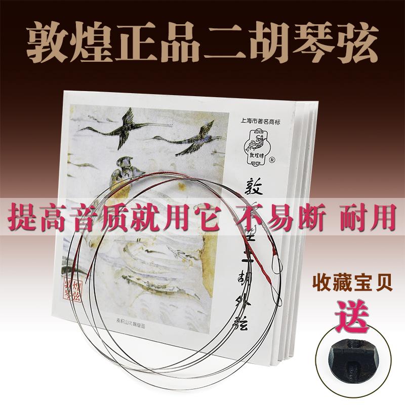 上海正品敦煌型二胡琴弦内外套弦专业演奏二胡弦通用乐器配件包邮