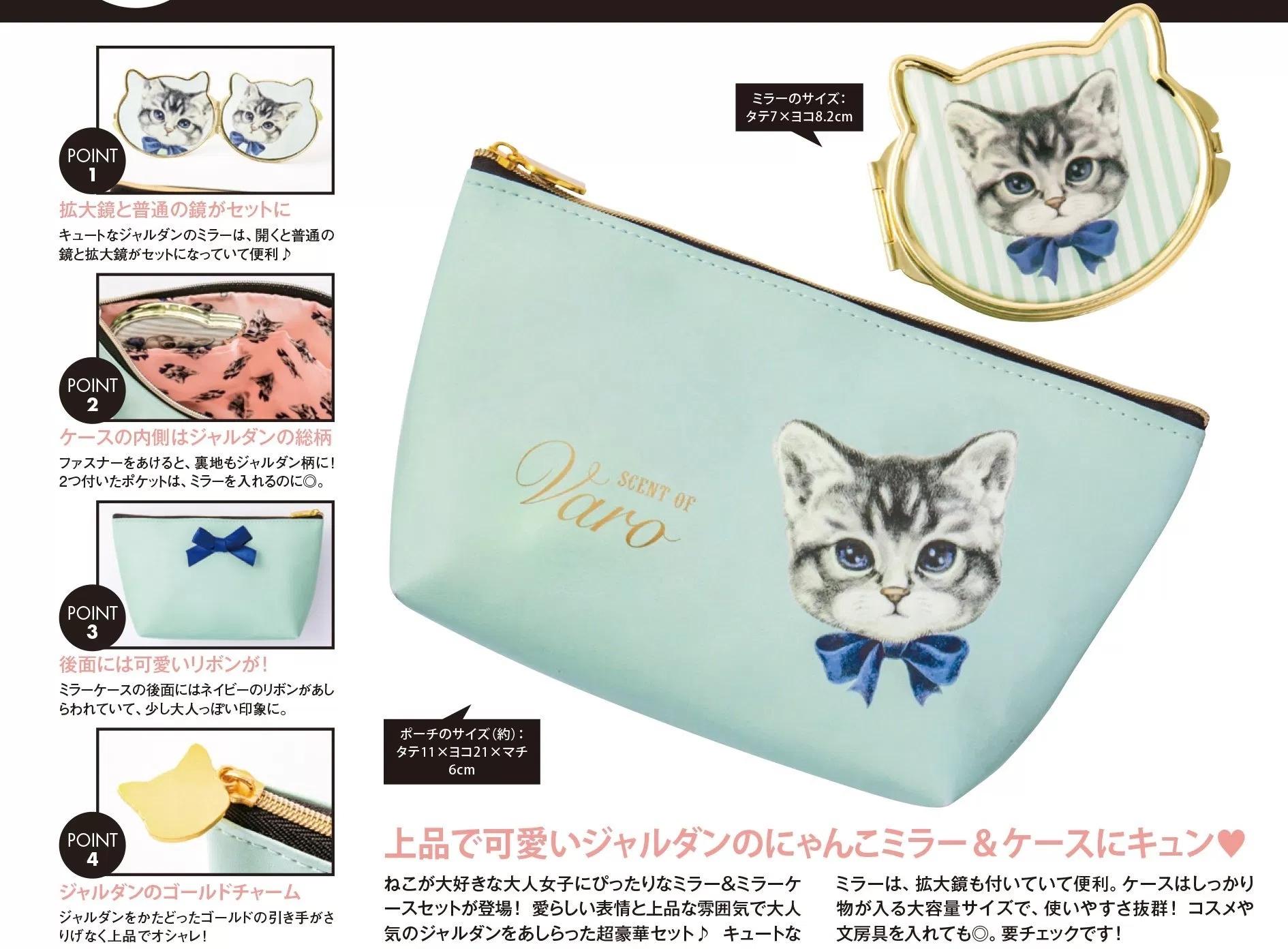 日本雜誌高品質可愛貓咪蝴蝶結化妝包大容量簡約淑女收納包小物包